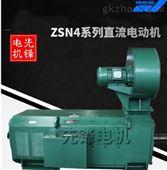 ZSN4系列直流电动机