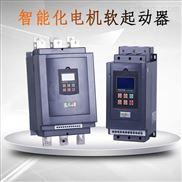 45KW中文软启动器 XJ01-90千瓦