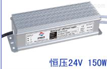 24V 防水开关电源|150W恒压电源