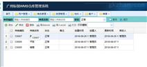 &#20379;&#24212;&#31532;&#19977;&#26041;&#29289;&#27969;&#20179;&#20648;WMS?#20302;? /></a></td>