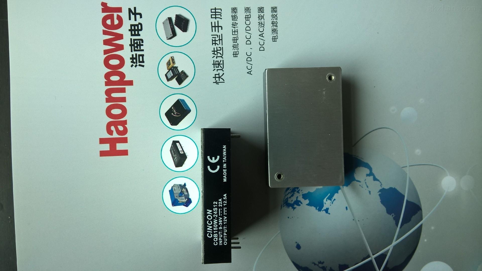 CINCON电源十年代理商150W CQB150W-24S05N