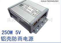 5V开关电源 铝壳防雨电源HJ-250-5V