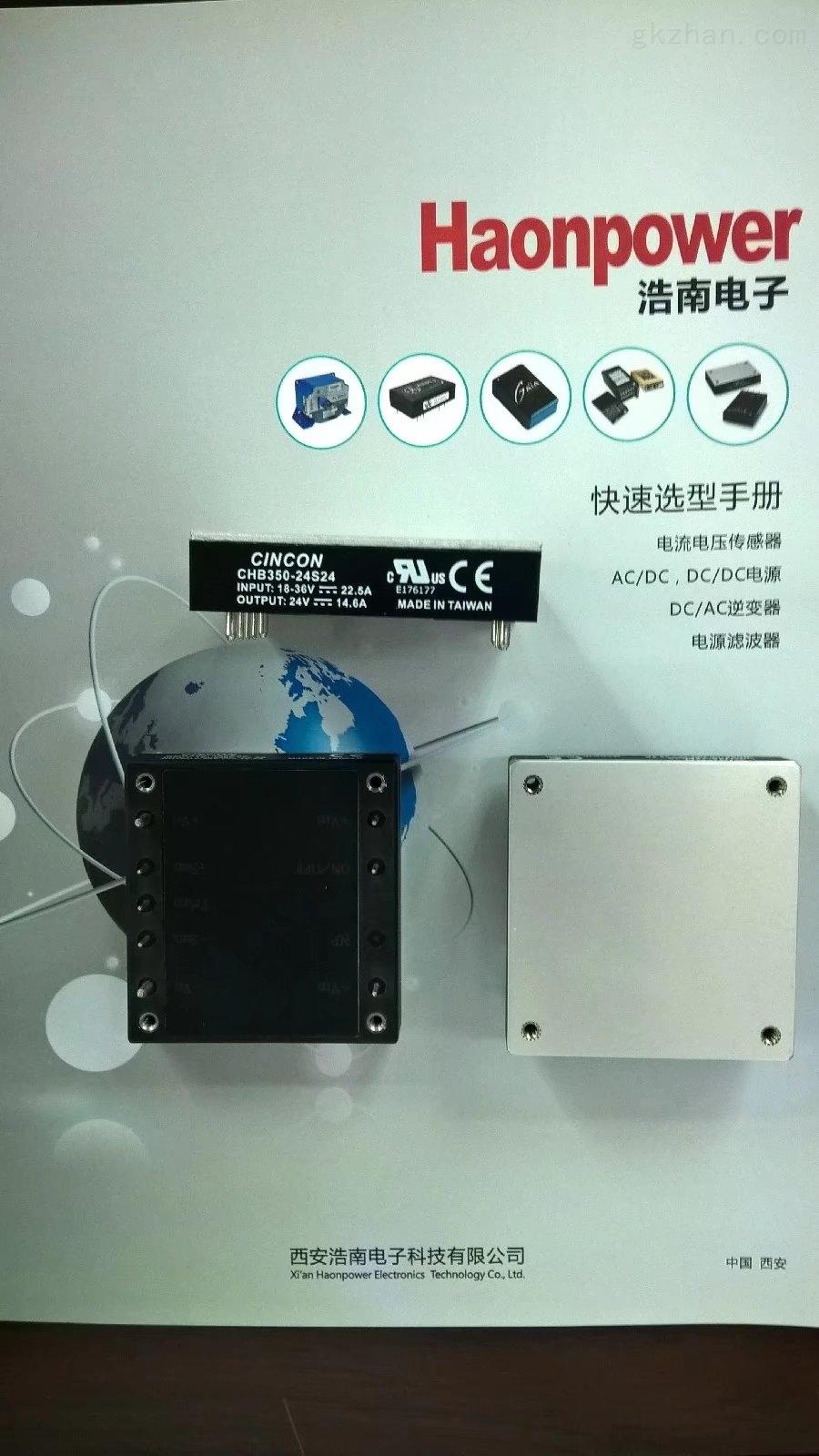 350W CINCON半砖DC/DC电源CHB350-24S28-L