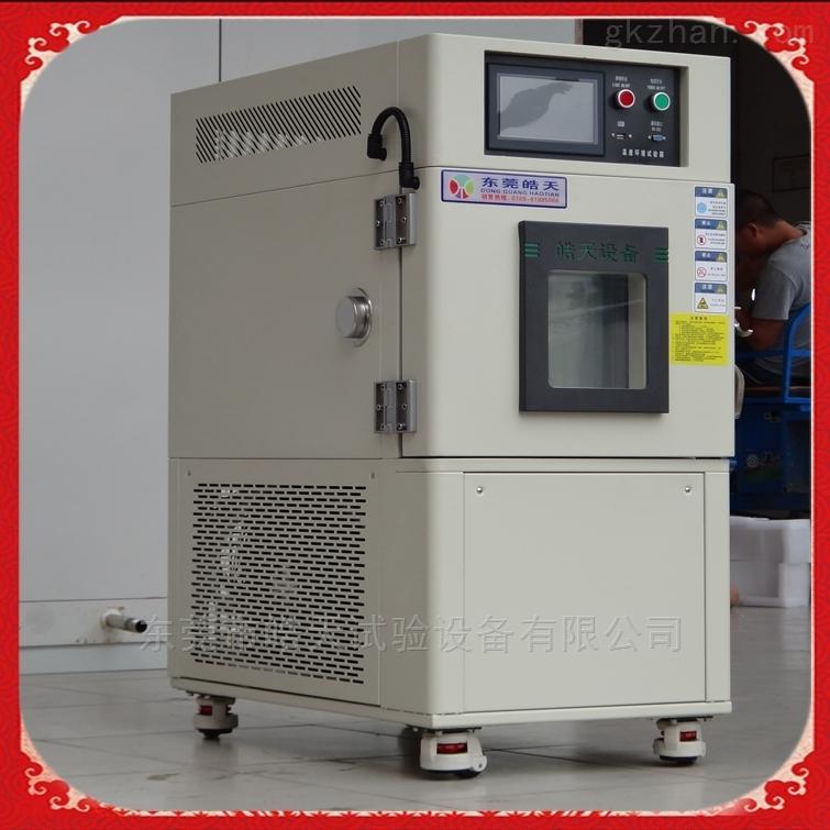 模拟户外高低温交变潮湿试验机