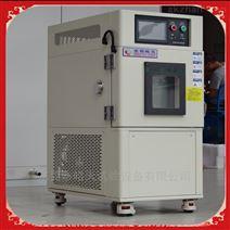 线路板恒温恒湿试验箱 米白高低温测试机