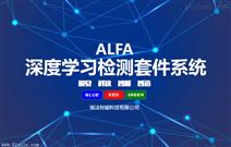 ALFA机器视觉深度学习外观检测软件