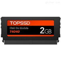 40pin DOM工业电子硬盘 2GB SLC电子盘
