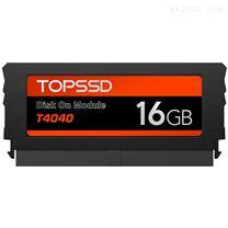 40pin DOM工业电子硬盘 16GB SLC电子盘