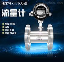 广西南宁卡箍式涡轮流量计生产厂家