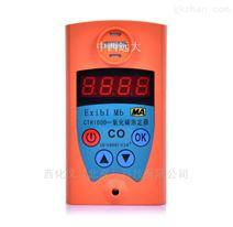 一氧化碳检测仪矿用型号:FXCTH1000