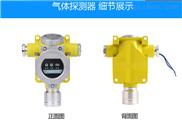 煤气浓度报警器 可燃气体探测器 进口传感器