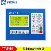 單軸中文運動控制器三孔表帶鉆孔機控制系統