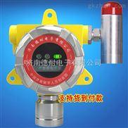 固定式乙醇浓度报警器,气体探测仪器