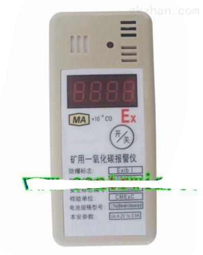 矿用一氧化碳报警仪