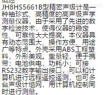 噪声类/精密声级计/噪声计/噪音计 JH8HS5661B