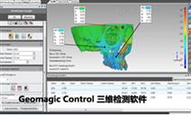 Geomagic Control 3D检测软件