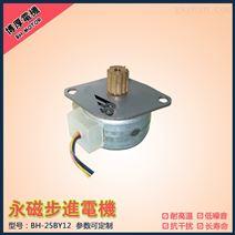 博厚定制太热能热水器永磁步进电机25BY12
