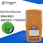 深圳ES30A隧道施工必备四合一气体检测仪厂家氧气硫化氢一氧化碳气体检测仪