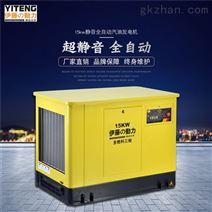 15千瓦静音天然气发电机组