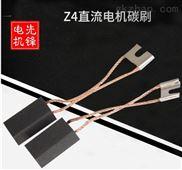 Z4直流电机碳刷