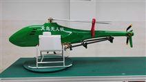 DN-18N电池动力无人机