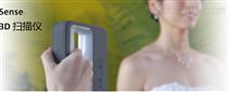 Sense3D扫描仪
