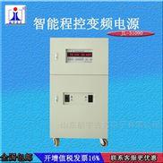 JL-31090大功率变频电源50hz转60hz电源