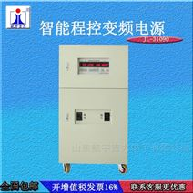JL-31090大功率變頻電源50hz轉60hz電源