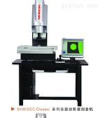 SVM DCC CLASSIC思瑞全自动影像测量机设备