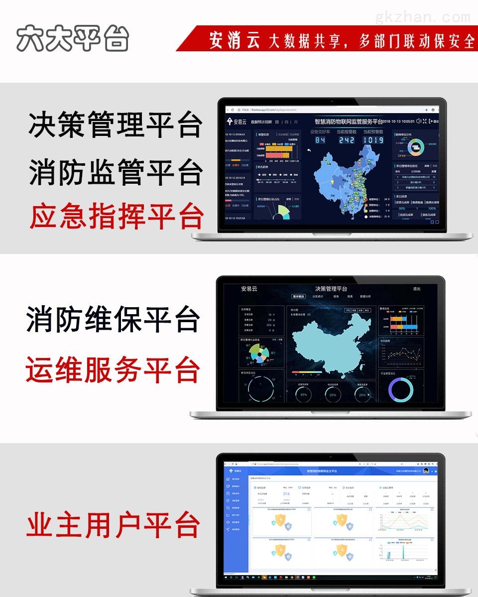 漳平市智慧消防云平台建设方案_消防物联网建设方案