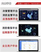 安徽智慧消防平臺系統招商加盟