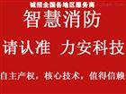 扬州智慧消防企业扬州智慧消防物联网产品招商