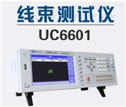 UC6601-128P家电线束测量仪 蓝河电子