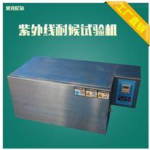 UV紫外线抗老化试验机东莞厂家?#21482;?#20379;应