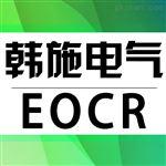 韩国施耐德(原三和)电动机保护器EOCR-3EZ