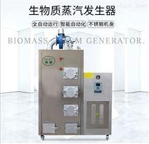 旭恩生物质蒸汽发生器节能安全蒸汽锅炉