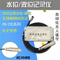 水保项目用投入式水位液位记录仪