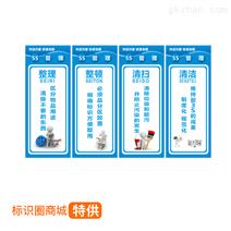 标识圈5S整理标识工厂标志牌企业标志标定制