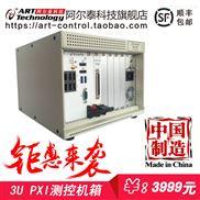 阿尔泰科技3U 6槽PXI仪器机箱