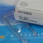 FD-QP1日本基恩士KEYENCE保护套