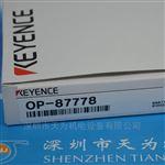 OP-87778日本基恩士KEYENCE配件