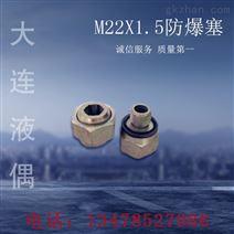 M22*1.5防爆塞