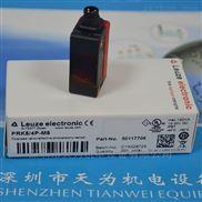 德国劳易测Leuze光电传感器