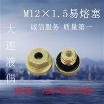 液力偶合器易熔塞M12*1.5