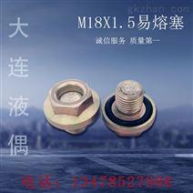 液力偶合器易熔塞M18*1.5