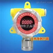 化工厂车间丙酮气体报警器,气体报警探测器