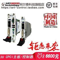 阿尔泰-3U CPCI刀片控制器