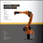 关节机器人,辉科机械手,辉科自动化设备