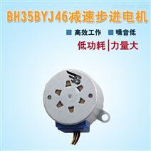 博厚供应 35BYJ46空调减速步进电机