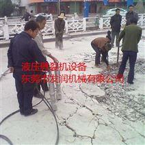 宜春土石方破除开挖岩石液压劈裂机